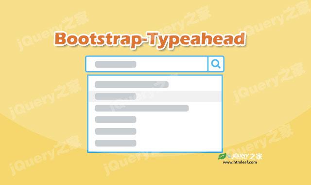 基于Bootstrap的Typeahead自动补全插件