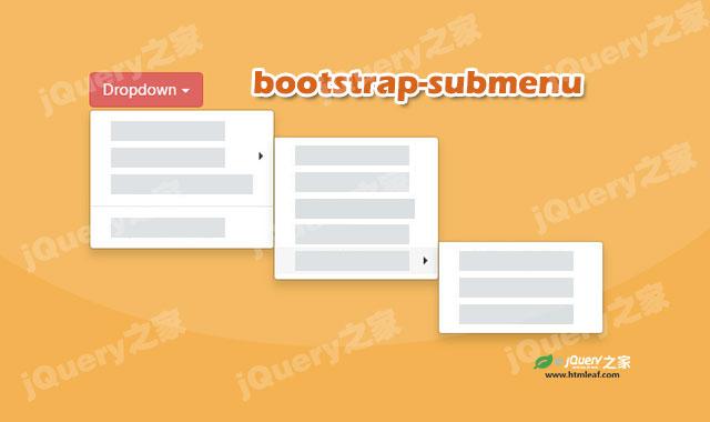 Bootstrap多级下拉菜单插件