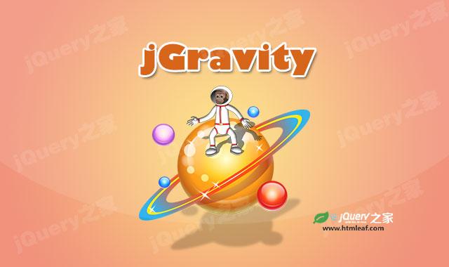jQuery重力感应特效插件jGravity