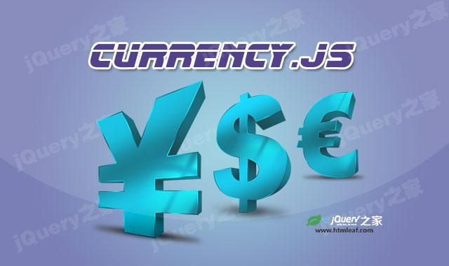 js处理货币格式插件currency.js