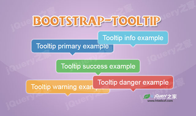 Bootstrap tooltip工具提示修改主题样式插件