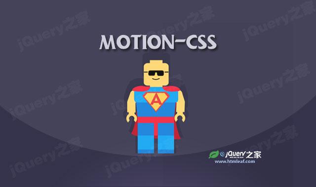 CSS3动画库motion-css