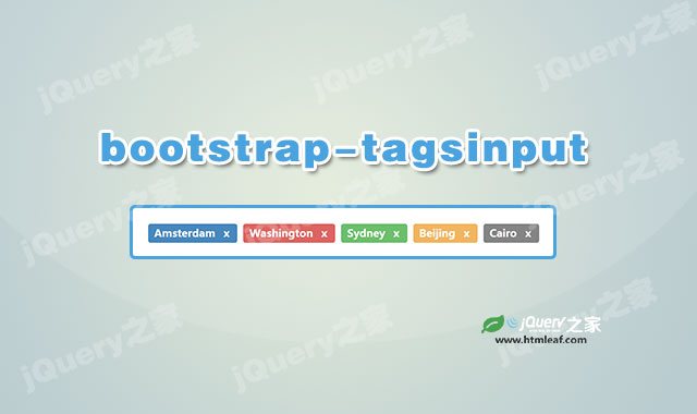 Bootstrap tagsinput自定义标签插件