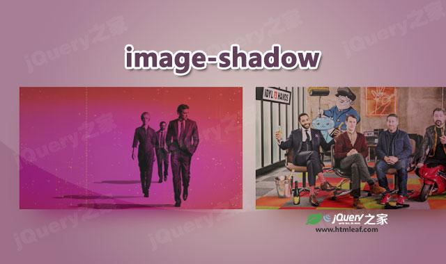js图片彩色阴影特效插件
