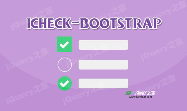 纯CSS Bootstrap单选框和复选框美化特效
