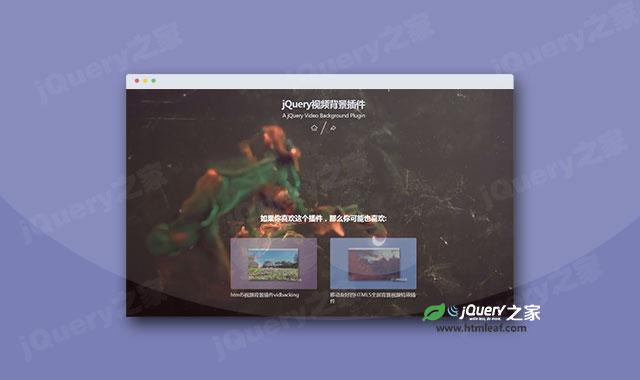 jQuery视频背景插件