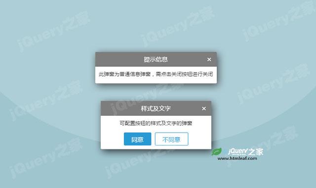 兼容IE8的jQuery弹窗插件