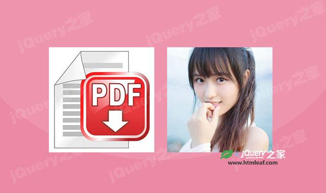 jquery图片和pdf文件预览插件