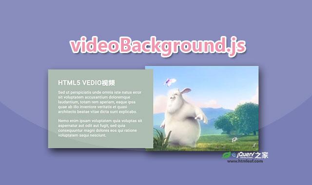 jQuery和HTML5视频背景插件