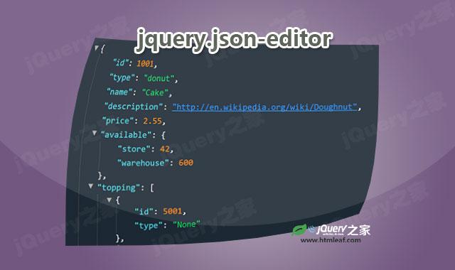 json格式数据查看和编辑jQuery插件