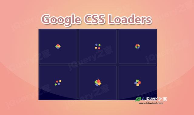 6种纯css3谷歌四色Loader特效