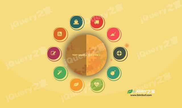 jQuery圆形轮播图插件circleCarousel