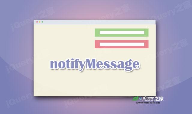 bootstrap4和jQuery消息通知插件