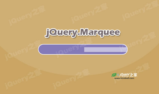 jQuery文字跑马灯插件Marquee