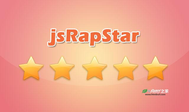 jQuery评分插件jsRapStar