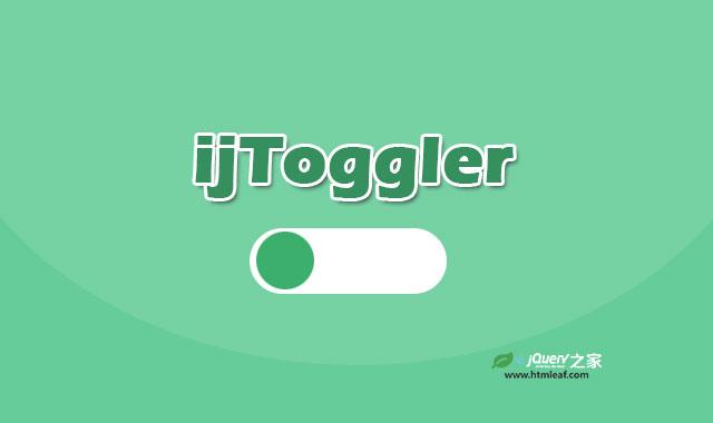 支持三种状态的jQuery开关按钮插件