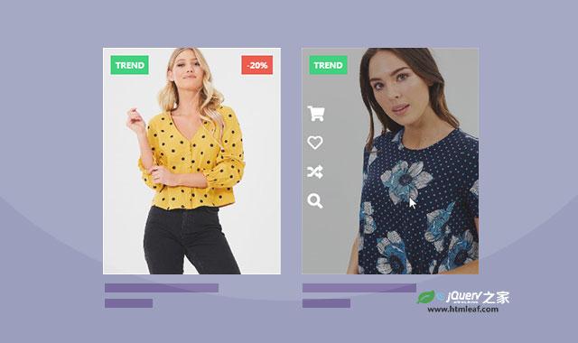 CSS3购物商品卡片设计动画特效