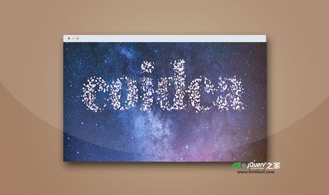 基于canvas的粒子组成文字动画特效