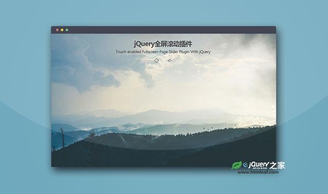 jQuery全屏滚动插件