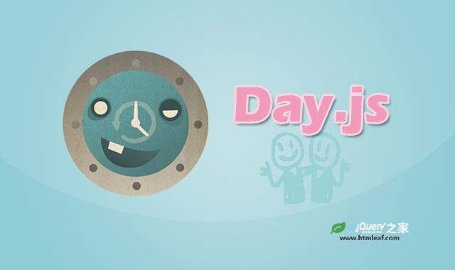 day.js轻量级处理时间和日期JavaScript库
