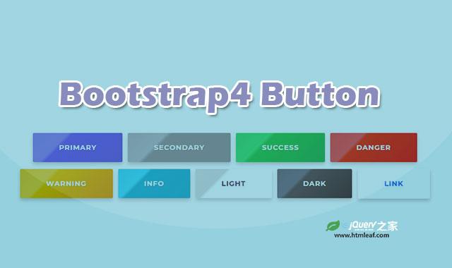 扩展bootstrap4按钮特效