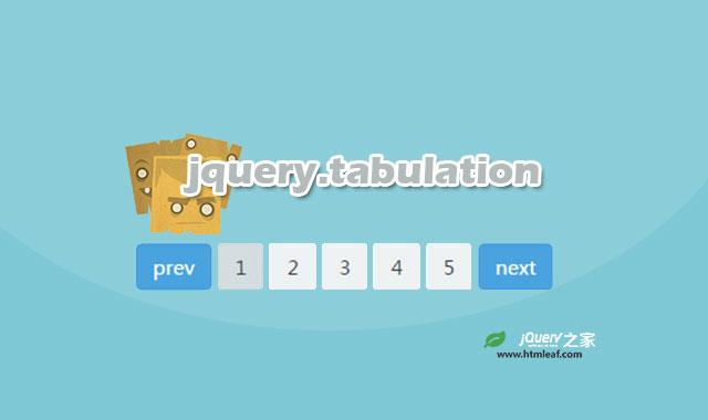 兼容bootstrap的jQuery分页插件jquery.tabulation.js