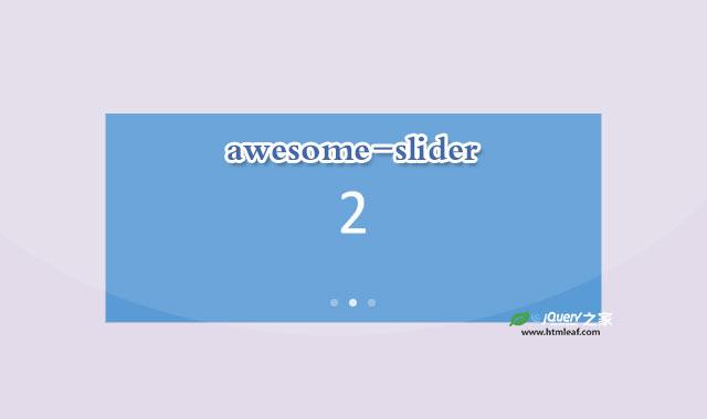 支持移动端的纯js轮播图插件awesome-slider