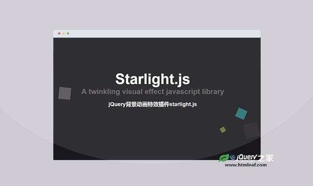 jQuery背景动画特效插件starlight.js