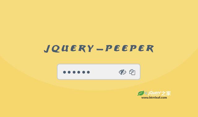 jQuery显示隐藏和复制表单密码字段插件