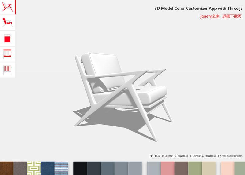 基于Threejs可着色和旋转的3D模型动画特效-1