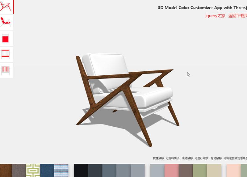 基于Threejs可着色和旋转的3D模型动画特效-2