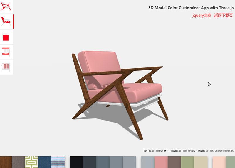 基于Threejs可着色和旋转的3D模型动画特效-3