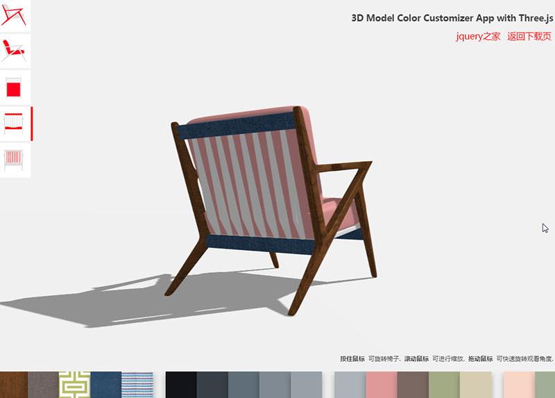 基于Threejs可着色和旋转的3D模型动画特效-4