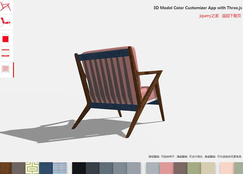 基于Threejs可着色和旋转的3D模型动画特效-5